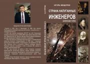 Новая книга ИГОРЯ МЕЩЕРИНА «Страна напуганных инженеров»