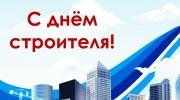 Открытка-День-строителя_норм