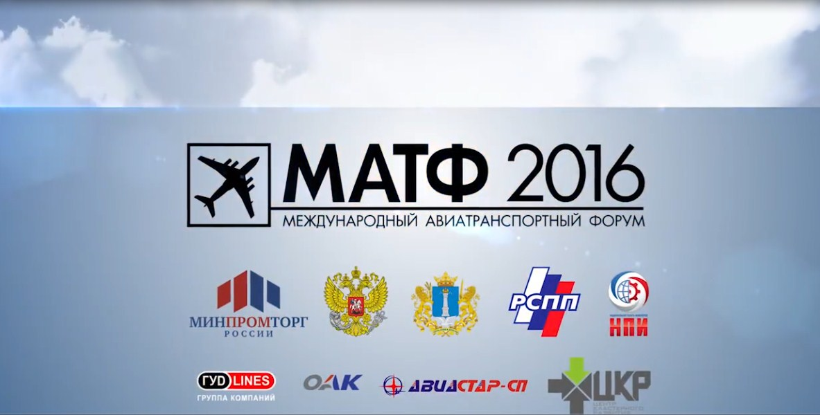 Матф-2016