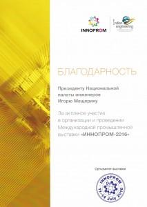 Благодарность Мещерину за участие в ИННОПРОМ 2016