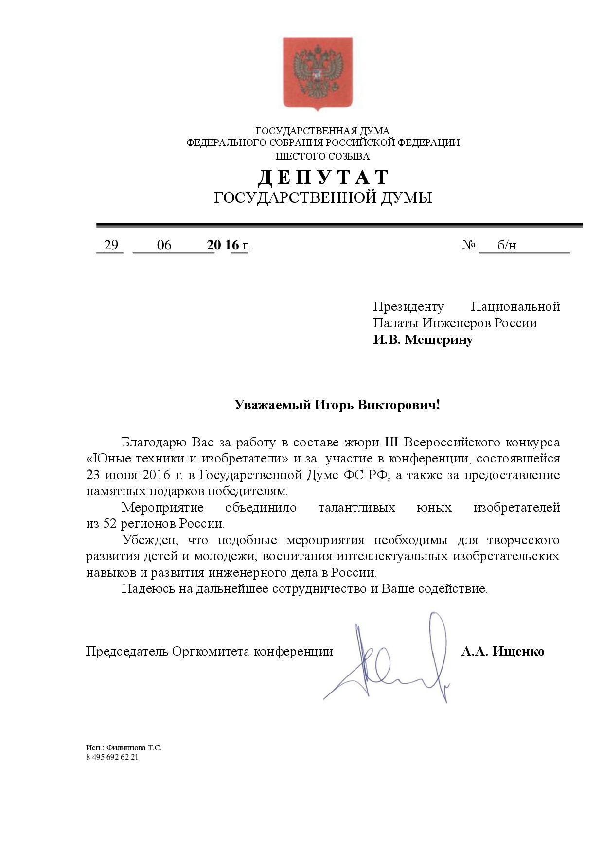 благодарственное письмо депутату государственной думы
