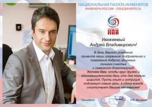 Грабчак Андрей Владимирович