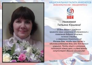 Поздравление КазаковойТЮ