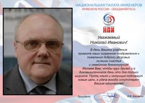 Поздравление с Днем рождения Преснякову Николаю Ивановичу