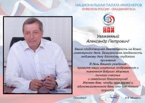 Поздравление с Днем Рождения Александру Петровичу Вронецу