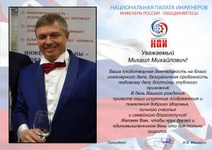 Поздравление с Днем Рождения Ахарху Михаилу Михайловичу