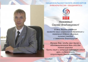 Поздравление с Днем Рождения Сергею Владимировичу Чижову