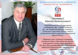 Поздравление Е.В. Капишникову