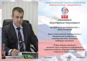 Поздравление К.Н. Белоусову