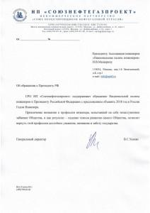 Письмо в поддержку НП Союзнефтегазпроект