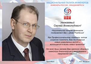 Поздравление С.В. Быченкову