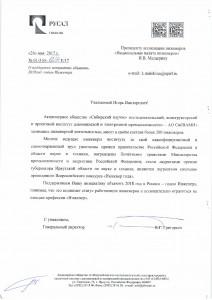 письмо в поддержку ОАО СибВАМИ