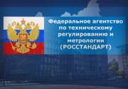 federalnoe-agentstvo-1