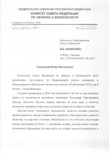 Комитет СФ по обороне и безопасности В.А. Озеров-001