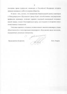 Комитет СФ по обороне и безопасности В.А. Озеров-002