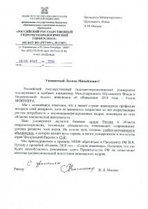 Письмо в поддержку инициативы от РГГМУ