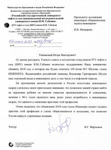 Письмо в поддержку инициативы от РГУНГ