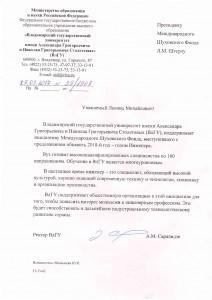 Письмо поддержки ВлГУ
