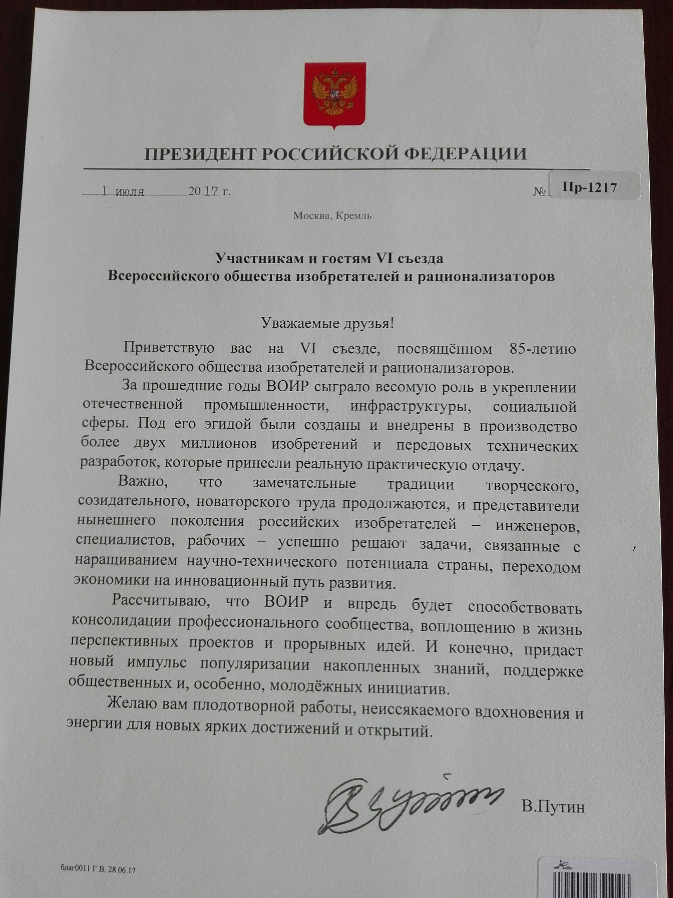Приветствие от В.В. Путина ВОИР