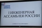 21 июня 2017 года в г. Новосибирске состоялась I Инженерная Ассамблея России!