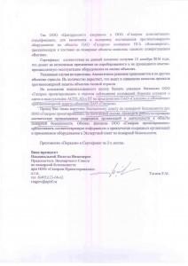 ГПП-10705 с резолюцией-002