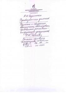 ГПП-10705 с резолюцией-003