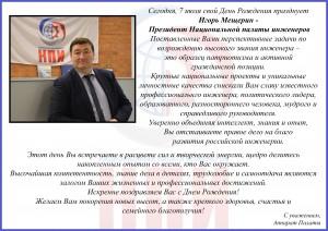 Поздравление Игорю Мещерину