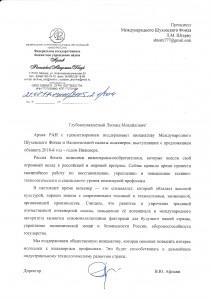 Письмо в поддержку инициативы от Архива Российской Академии Наук (ФАНо России)-001
