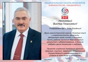 Поздравление В.Г. Мартынову