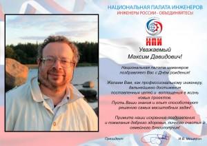 Поздравление с днем рождения Максиму Давидовичу Жарницкому