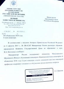 Письмо в поддержку инициативы от МИНПРОМТОРГА