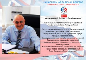 Поздравление Р.М. Тагиеву