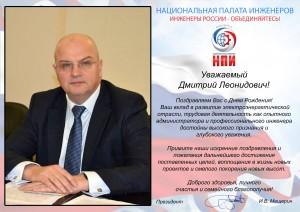 Поздравление с Днем Рождения Вице-президенту Д.Л. Мурзинцеву 2017