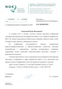 Приглашение на конференцию НЕФТЕГАЗОПЕРЕРАБОТКА-2017