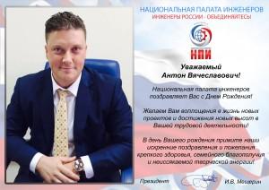 Поздравление А.В. Панчеву