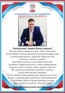 Поздравление с Днем Рождения Руководителю Аппарата Палаты А.В. Панчеву от Коллектива НПИ