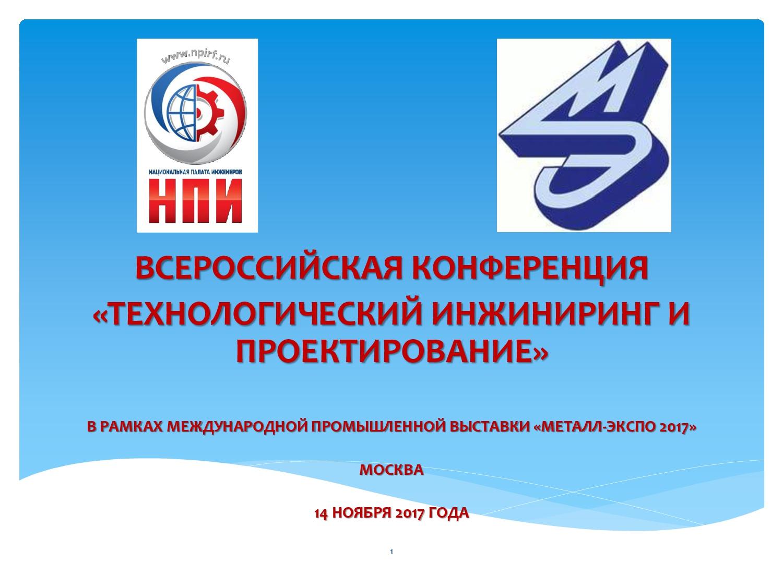 V Всероссийская конференция «Технологический инжиниринг и проектирование»