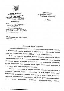 Письмо Д.В. Мантурова Руководителю Аппарата Президента РФ (1)