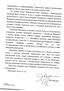 Письмо Д.В. Мантурова Руководителю Аппарата Президента РФ (2)
