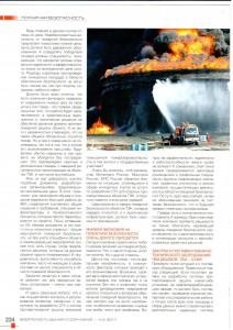 Пожарная безопасность объектов ТЭК статья-003
