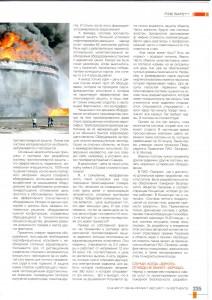 Пожарная безопасность объектов ТЭК статья-004
