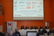 С успехом состоялась V Всероссийская конференция «Технологический инжиниринг и проектирование»