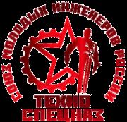 tehnospetsnaz-proz-1-300x289