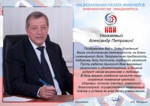 Поздравление Вице-президенту НПИ А.П.Вронецу