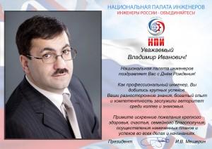 Поздравление Вице-президенту НПИ В.И. Малахову 2017