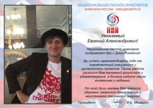 Поздравление Вице-президенту НПИ Е.А. Мирошниченко 2017