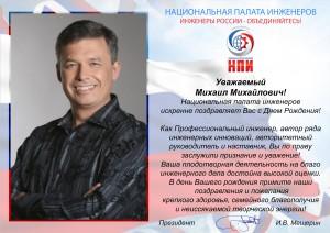 Поздравление М.М. Азарху 2018