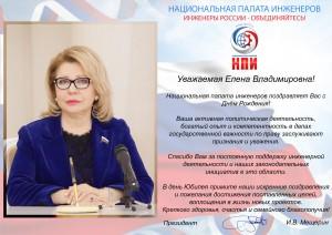 Поздравление Депутату Елене Владимировне Паниной