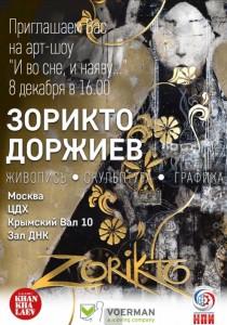 Выставка Зорикто Доджиев1