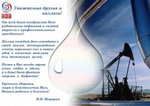 С днем нефтяной и газовой промыленности